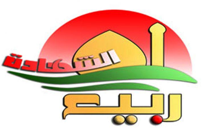 اللجنة التحضيرية لمهرجان ربيع الشهادة الثقافي العالمي الثامن تعلن جدول الفعاليات 658