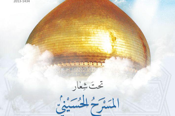 الأمانة العامة للعتبة العباسية المقدسة تدعو المختصين المسرحيين للمشاركة في مهرجان المسرح الحسيني العالمي الرابع  773