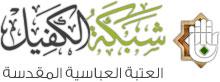 دانلود اپلیکیشن حرم مطهر حضرت عباس علیه السلام ويژه اندرويد