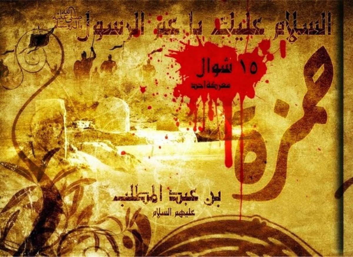 في ذكرى استشهاد حمزة بن 3