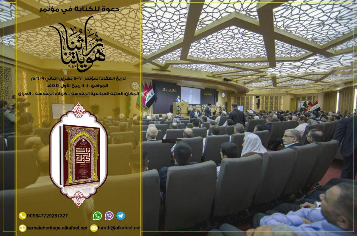 Karbala Heritage Center at the al-Abbas's (p) Holy Shrine invites researchers to participate in its first international scientific conference.