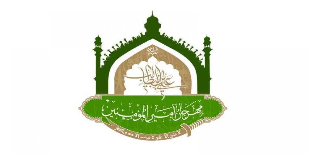 The Al Abbass P Holy Shrine Announces Its Intention To Hold The