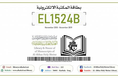 The Library and House of Manuscripts of the al-Abbas's (p) Holy Shrine launched its e-card service.
